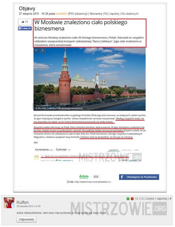 в России все возможно –